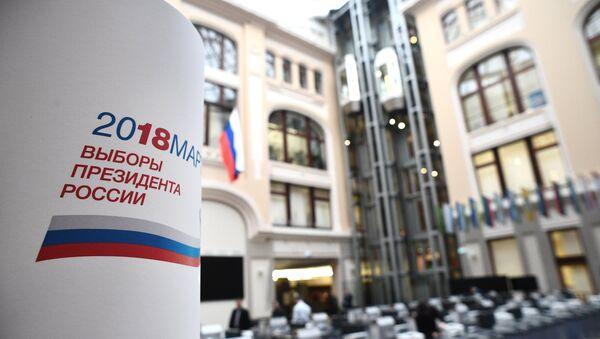 Информативни центар Централне изборне комисије Русије - Sputnik Србија