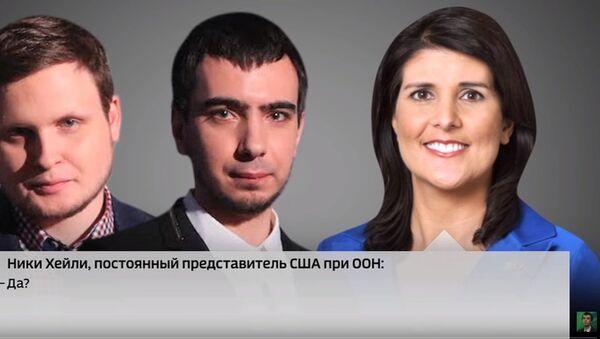 Niki i šaljivdžije - Sputnik Srbija