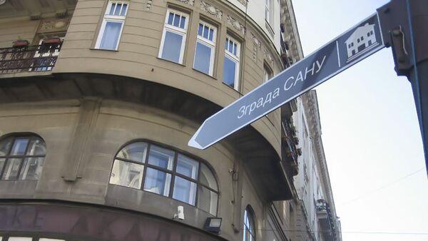 Зграда САНУ-а - Sputnik Србија