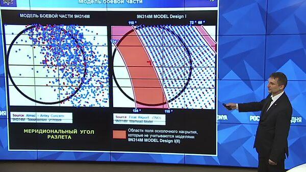 Конференција за медије представника концерна Алмаз Антеј о извештају Заједничке истражне групе о паду авиона Боинг 777 са лета МХ17 - Sputnik Србија