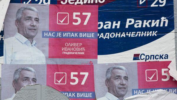 Поцепани предизборни плакати Оливера Ивановића у Косовској Митровици 16. јануара 2018. на дан кад је убијен. - Sputnik Србија