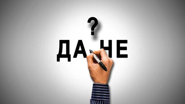 Da ili Ne - ilustracija - Sputnik Srbija