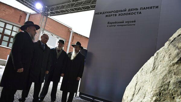 Председник Русије Владимир Путин и премијер Израела Бењамин Нетанијаху током посете Јеврејском музеју - Sputnik Србија