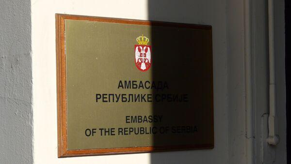 Амбасада Србије - Sputnik Србија