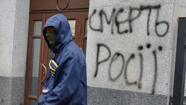 Украјински екстремиста испред зграде Россотрудничества у Кијеву - Sputnik Србија