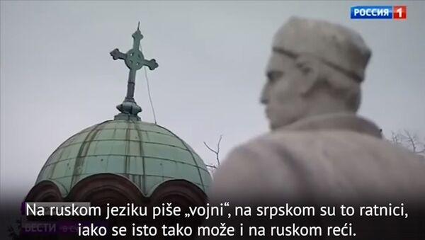 Pogled iz Rusije: Nas i Srba 200 miliona - Sputnik Srbija