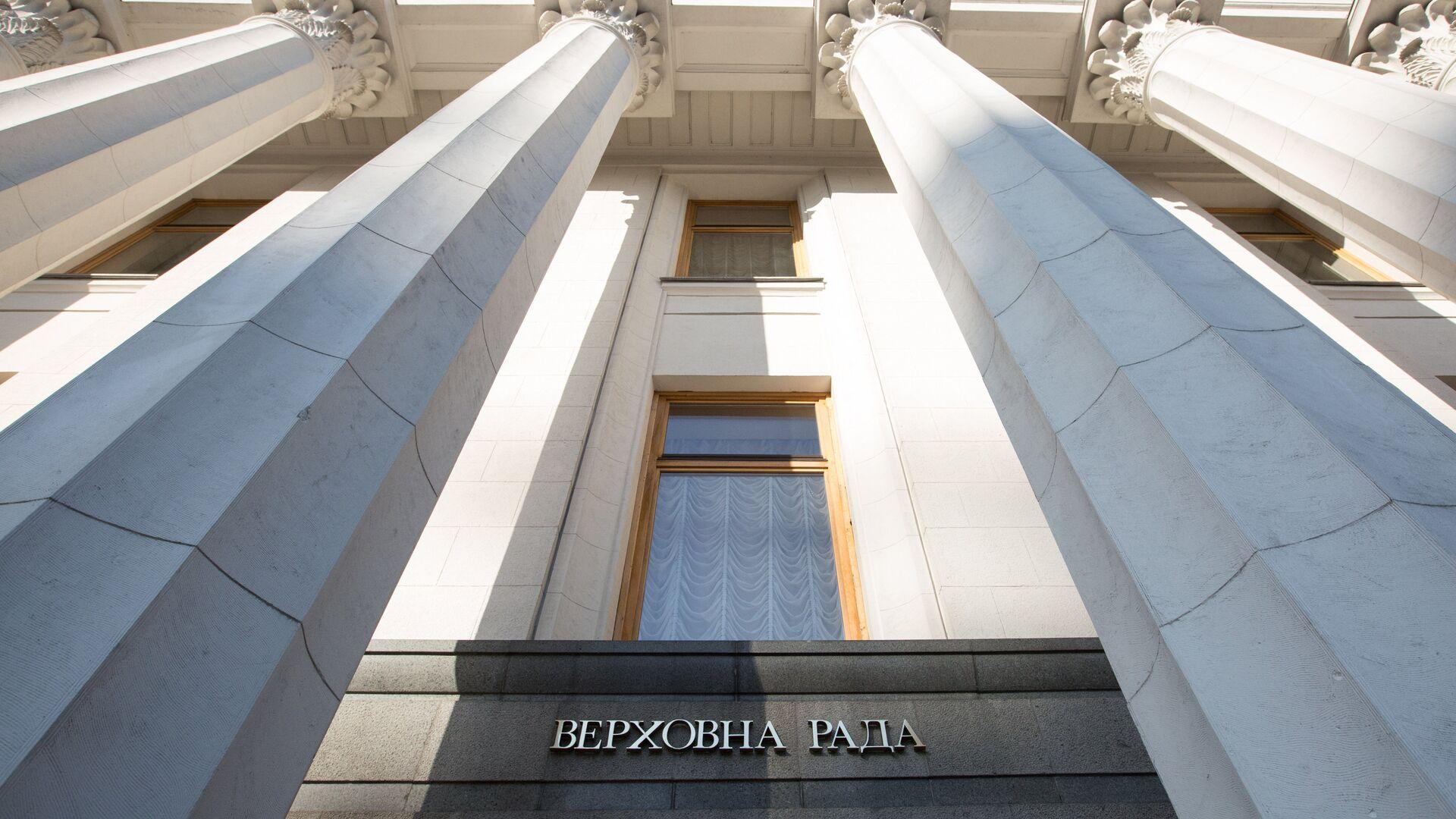 Зграда Врховне раде Украјине у Кијеву - Sputnik Србија, 1920, 02.10.2021