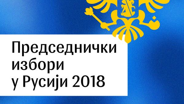 Predsednički izbori u Rusiji - Sputnik Srbija