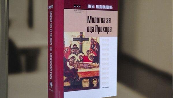 Knjiga Molitva za oca Prohora - Sputnik Srbija