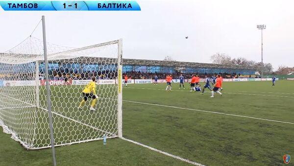 Фудбалер из руске друге лиге  даје ефектан гол - Sputnik Србија