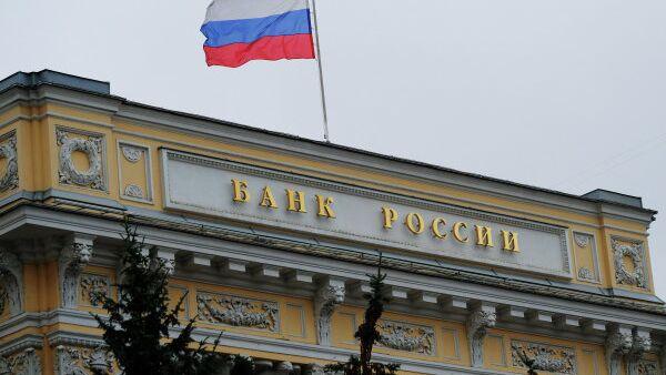 Централна банка Русије - Sputnik Србија