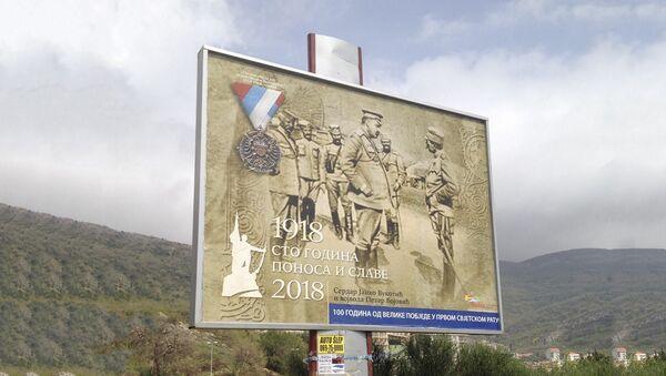 Bilbordi koju su se pojavili u Budvi, Crna Gora - Sputnik Srbija