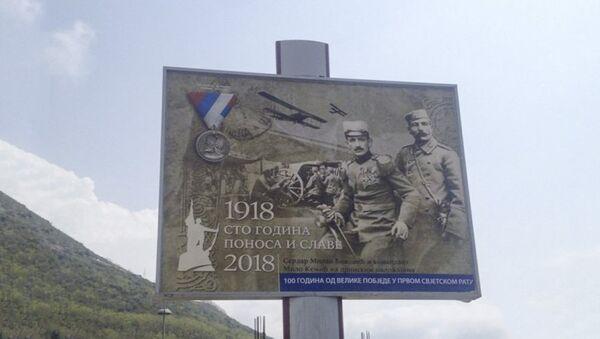 Билборди коју су се појавили у Будви, Црна Гора - Sputnik Србија