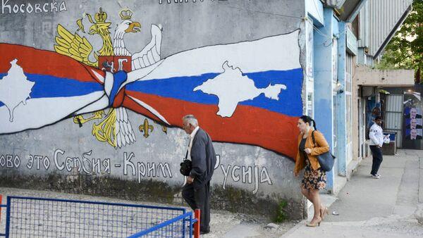 Графит у Косовској Митровици - Sputnik Србија