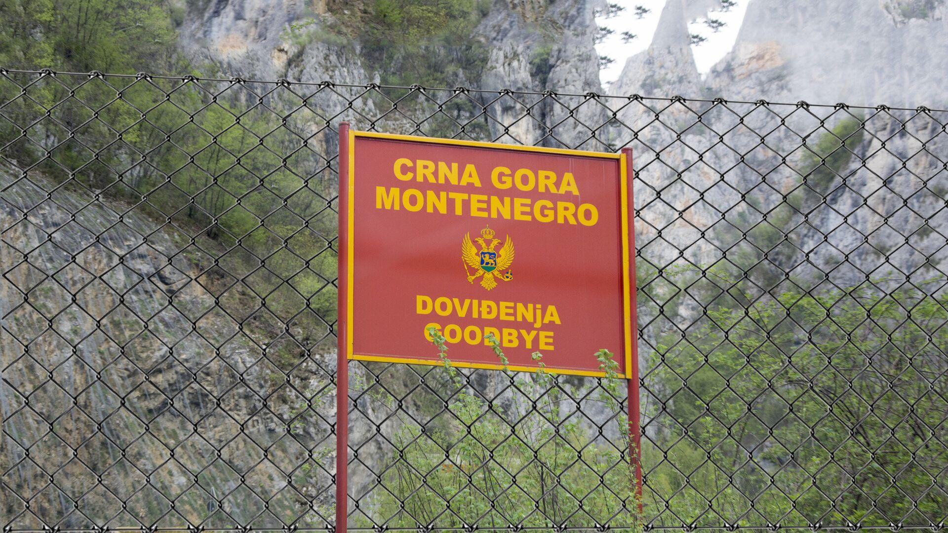 Црна Гора - граница  - Sputnik Србија, 1920, 14.09.2021