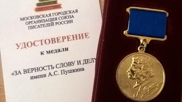 Орден Пушкина Михаилу Меденици - Sputnik Србија