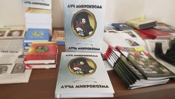 Његошева Луча микрокозма на руском језику - Sputnik Србија