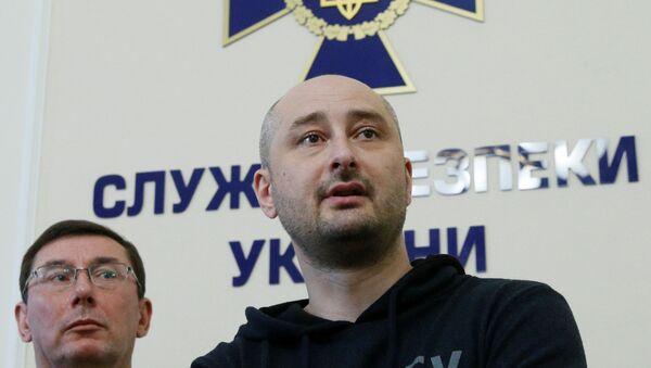 Novinar Arkadij Babčenko, koji je navodno ubijen u Kijevu 29. maja, govori na konferenciji za medije - Sputnik Srbija