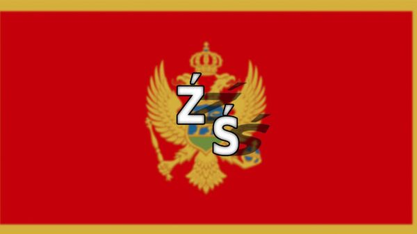 Црногорски језик - илустрација - Sputnik Србија