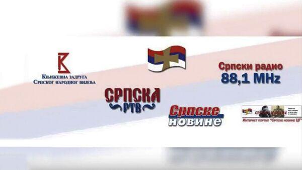 Srspka TV - Sputnik Srbija