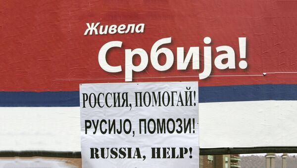 Билборд са залепљеном поруком Русијо помози  у Косовској Митровици-архивска фотографија - Sputnik Србија