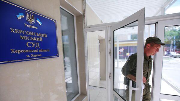 Улаз у апелациони суд у Херсону - Sputnik Србија