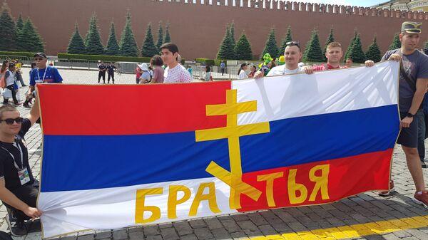 Срби и Руси у Москви пред меч с Бразилом - Sputnik Србија