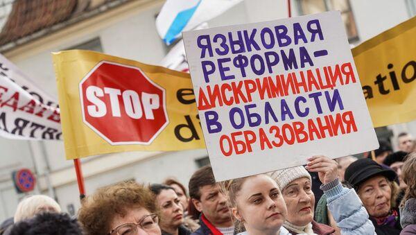 Učesnici demonstracija u Rigi protiv zakona o obrazovanju - Sputnik Srbija