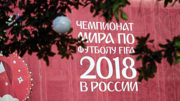 Reklama za Svetsko prvenstvo u fudbalu 2018. u Rusiji - Sputnik Srbija