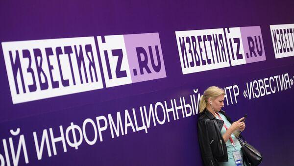 Штанд листа Известија на Петербуршком међународном економском форуму - Sputnik Србија