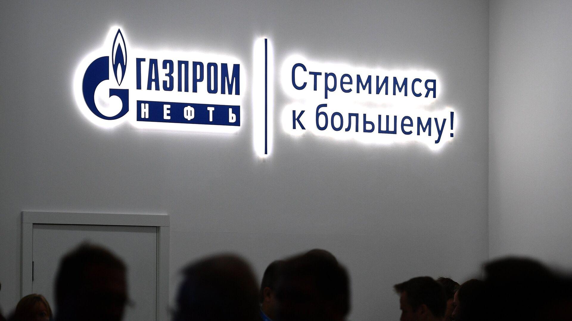 Штанд Гаспрома на Петербуршком међународном економском форуму - Sputnik Србија, 1920, 17.09.2021