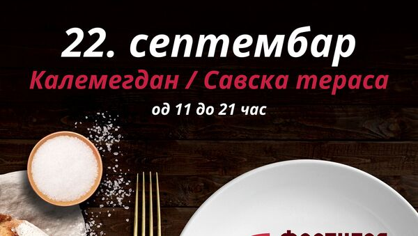 Најавни плакат за Фестивал српске трпезе - Sputnik Србија