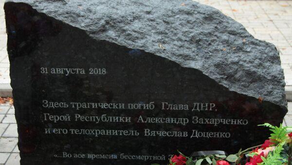 Memorijalni kamen na mestu pogibije Aleksandra Zaharčenka u Donjecku - Sputnik Srbija