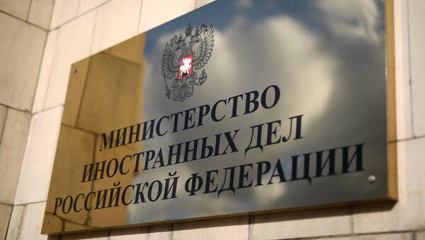 Tabla na zgradi Ministarstva spoljnih poslova Rusije u Moskvi - Sputnik Srbija