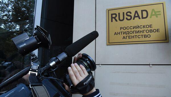 Зграда Руске антидопинг агенције (РУСАДА) - Sputnik Србија
