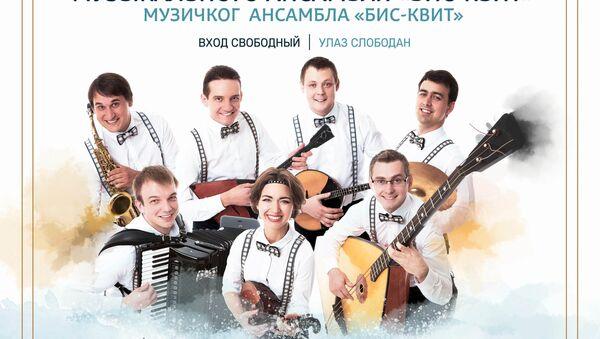 Najava za gala koncert ansambla BIS-KVIT iz Sankt Peterburga. - Sputnik Srbija