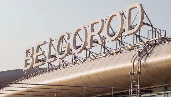Белгород је град побратим Ниша - Sputnik Србија