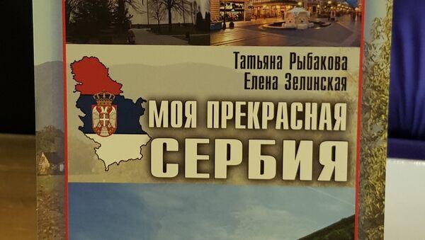 Knjiga Moja prelepa Srbija - Sputnik Srbija