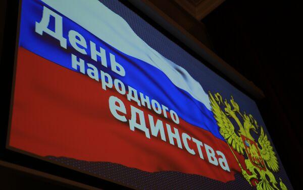 Dan narodnog jedinstva ustanovio je predsednik Putin pre 12 godina - Sputnik Srbija