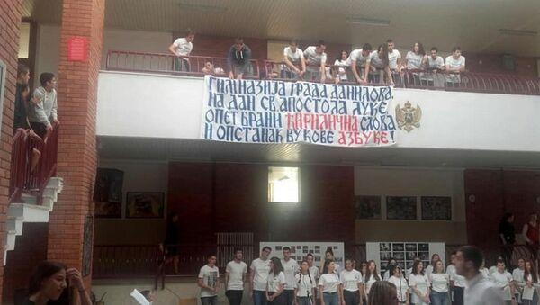 Učenici Danilovgradske gimnazije - Sputnik Srbija