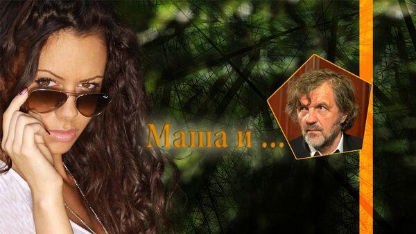 Maša i Emir Kusturica - Sputnik Srbija