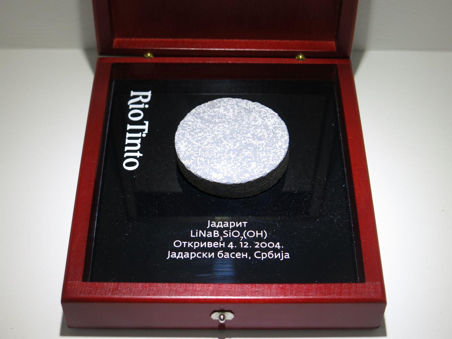 Србија постаје велесила у производњи литијума? Прва фаза - 2.000 радника - Sputnik Србија, 1920, 24.02.2021