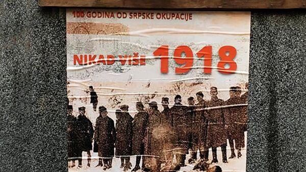 Плакати који се могу видети у градовима широм Црне Горе - Sputnik Србија