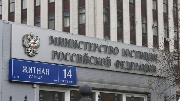 Zgrada Ministarstva pravde Rusije u Moskvi - Sputnik Srbija