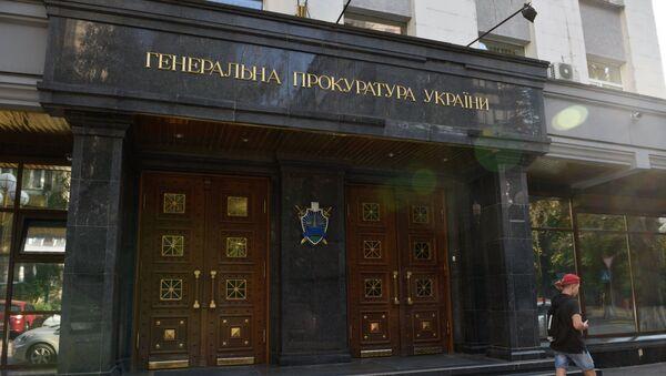 Државно тужилаштво Украјине - Sputnik Србија
