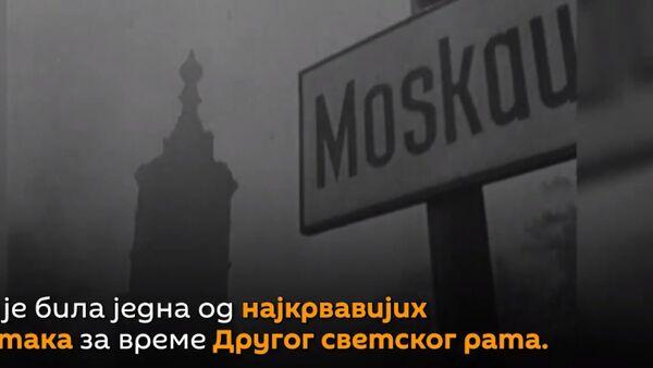 Bitka za Moskvu - Sputnik Srbija