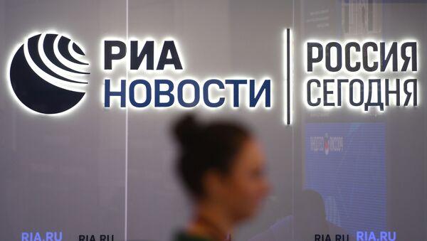 Штанд новинске агенције Русија севодња и павиљон агенције и радија Спутњик на IV Источном економском форуму у Владивостоку - Sputnik Србија