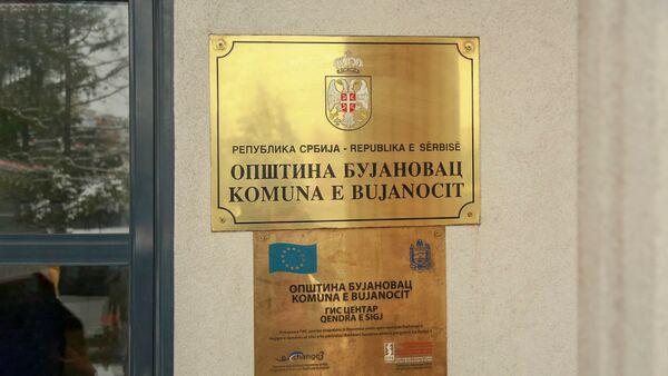 Општина Бујановац - Sputnik Србија