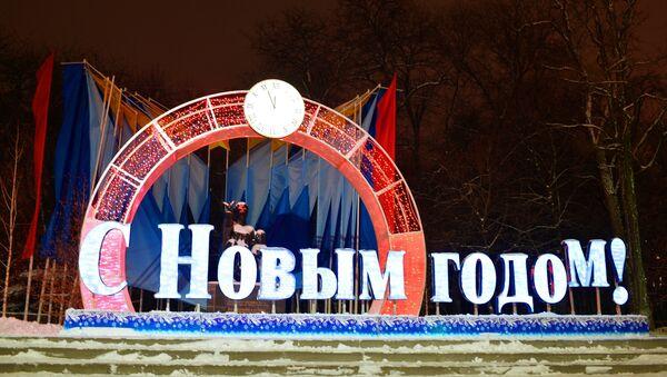 Нова година, Русија - Sputnik Србија