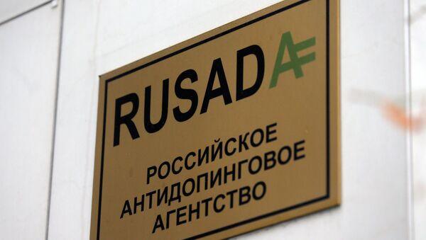 Табла на улазу у зграду Руске антидопинг организације (РУСАДА) - Sputnik Србија